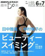 趣味Do楽 田中雅美×中村格子のビューティースイミング(NHKテレビテキスト)(2013年6・7月)(単行本)