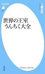 世界の王室うんちく大全(平凡社新書)(新書)