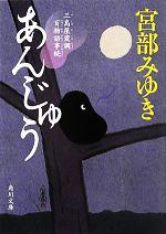 あんじゅう 三島屋変調百物語事続(角川文庫)(文庫)