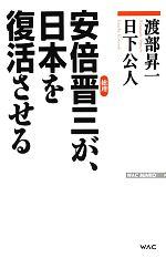 安倍晋三が、日本を復活させる(WAC BUNKO)(新書)