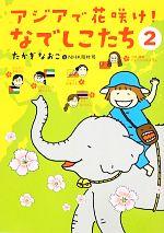 アジアで花咲け!なでしこたち コミックエッセイ(2)(単行本)
