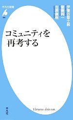 コミュニティを再考する(平凡社新書)(新書)