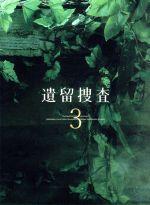 遺留捜査3 DVD-BOX(通常)(DVD)