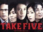 TAKE FIVE~俺たちは愛を盗めるか~DVD-BOX(通常)(DVD)