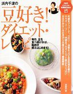 浜内千波の豆好き!ダイエット・レシピ(PHPビジュアル実用BOOKS)(単行本)