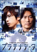 プラチナデータ スタンダード・エディション(通常)(DVD)