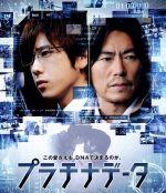 プラチナデータ スタンダード・エディション(Blu-ray Disc)(BLU-RAY DISC)(DVD)