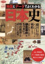 地図とデータでよくわかる日本史(JTBのMOOK)(単行本)