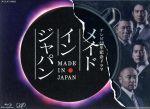 メイドインジャパン(Blu-ray Disc)(BLU-RAY DISC)(DVD)