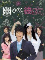 幽かな彼女 DVD-BOX(通常)(DVD)