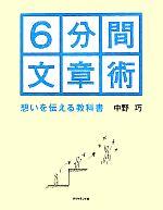 6分間文章術 想いを伝える教科書(単行本)