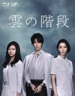 雲の階段 Blu-ray BOX(Blu-ray Disc)(BLU-RAY DISC)(DVD)
