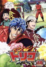トリコ 18(通常)(DVD)