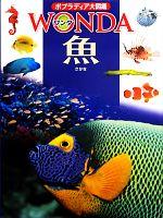 魚(ポプラディア大図鑑WONDA)(児童書)