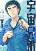 宇宙兄弟(21)(モーニングKC)(大人コミック)