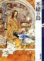 丕緒の鳥 十二国記(新潮文庫)(文庫)