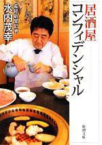 居酒屋コンフィデンシャル(新潮文庫)(文庫)