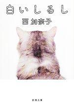 白いしるし(新潮文庫)(文庫)