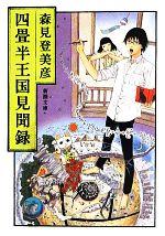 四畳半王国見聞録(新潮文庫)(文庫)