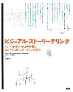 ビジュアル・ストーリーテリング インフォグラフィックが切り拓くビジネスコミュニケーションの未来(単行本)