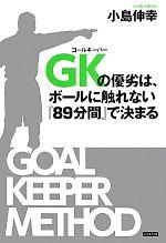 GKの優劣は、ボールに触れない『89分間』で決まる(単行本)
