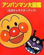 アンパンマン大図鑑 公式キャラクターブック(児童書)