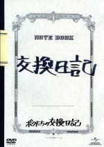 ボクたちの交換日記(初回限定版)((日記仕様アウターケース、特典ディスク2枚付))(通常)(DVD)