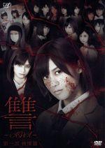 讐~ADA~第一部 戦慄篇(通常)(DVD)