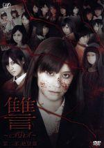讐~ADA~第二部 絶望篇(通常)(DVD)