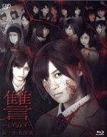 讐~ADA~第一部 戦慄篇(Blu-ray Disc)(BLU-RAY DISC)(DVD)