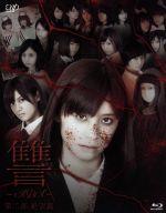 讐~ADA~第二部 絶望篇(Blu-ray Disc)(BLU-RAY DISC)(DVD)