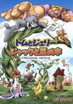 トムとジェリー ジャックと豆の木(通常)(DVD)