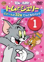トムとジェリー どどーんと32話 てんこもりパック Vol.1(通常)(DVD)