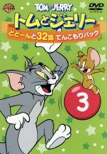トムとジェリー どどーんと32話 てんこもりパック Vol.3(通常)(DVD)
