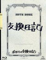 ボクたちの交換日記(初回限定版)(Blu-ray Disc)((日記仕様アウターケース、特典ディスク2枚付))(BLU-RAY DISC)(DVD)