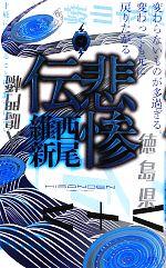 悲惨伝(講談社ノベルス)(新書)
