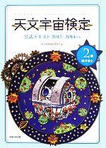 天文宇宙検定公式テキスト 2級銀河博士(2013~2014年版)(単行本)