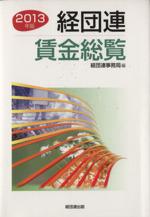 経団連賃金総覧(2013年版)(単行本)