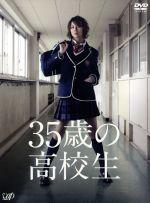 35歳の高校生 DVD-BOX(通常)(DVD)