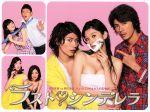 ラスト・シンデレラ DVD-BOX(三方背BOX、ブックレット付)(通常)(DVD)