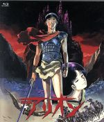 アリオン(Blu-ray Disc)(BLU-RAY DISC)(DVD)