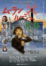 ムーランルージュの青春(通常)(DVD)