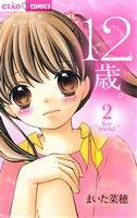 12歳。 Boy friend(2)(ちゃおフラワーC)(少女コミック)