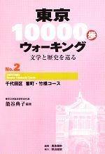東京10000歩ウォーキング 再刊版 文学と歴史を巡る-千代田区 番町・竹橋コース(No.2)(単行本)