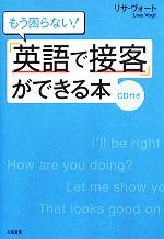 もう困らない!「英語で接客」ができる本(CD付)(単行本)