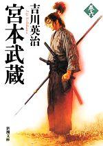 宮本武蔵(新潮文庫)(巻六)(文庫)