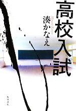 高校入試(単行本)