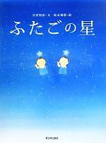 ふたごの星(児童書)