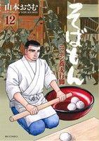 そばもん ニッポン蕎麦行脚(12)(ビッグC)(大人コミック)