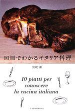 10皿でわかるイタリア料理(単行本)